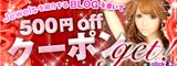Jewelsを紹介するブログを書いて500円offクーポンGET