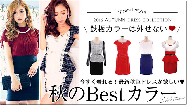 秋色ドレス
