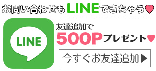 Jewels公式LINE@