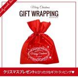 【X'masラッピング】Jewelsオリジナル!クリスマスギフトラッピングバッグ[HC02]