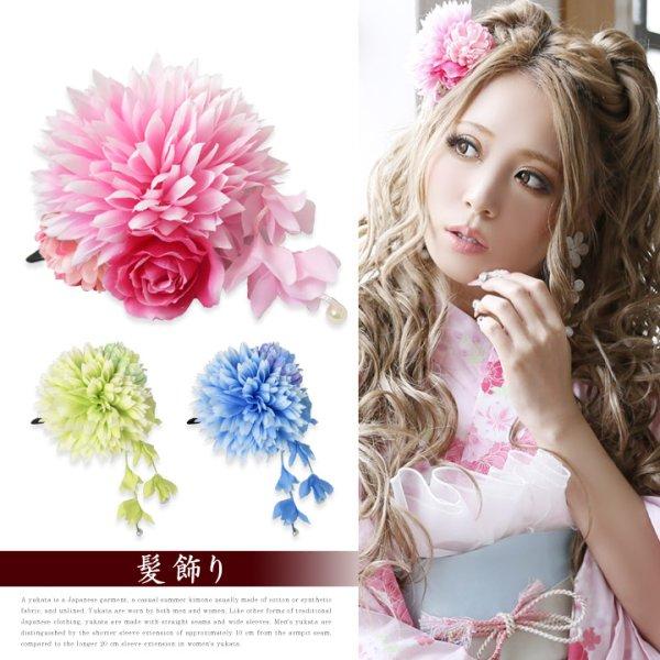 画像1: 【浴衣小物】【3カラー】ミニダリアコサージュ髪飾り[OF02]