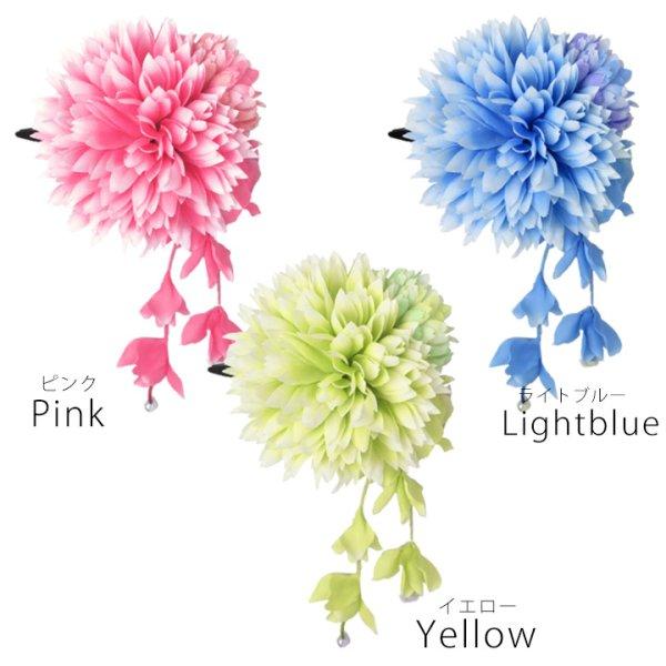 画像2: 【浴衣小物】【3カラー】ミニダリアコサージュ髪飾り[OF02]