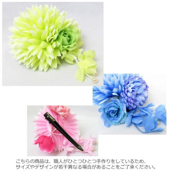 画像3: 【浴衣小物】【3カラー】ミニダリアコサージュ髪飾り[OF02]