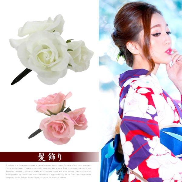 画像1: 【浴衣小物/コサージュ】薔薇コサージュ髪飾り[OF02]