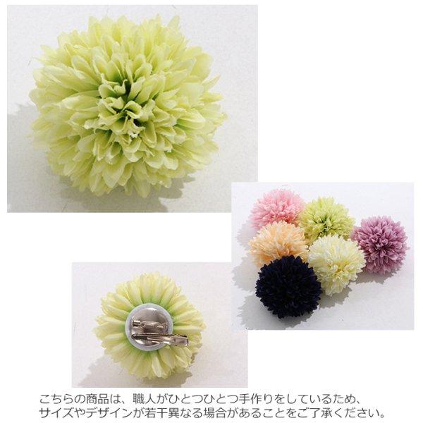 画像3: 【浴衣小物/コサージュ】ピンポンマムコサージュ髪飾り[OF03]