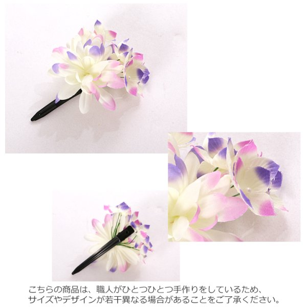 画像3: 【浴衣小物/コサージュ】小花コサージュ髪飾り[OF02]