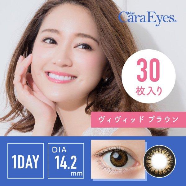 【1Day Cara Eyes (ワンデーキャラアイ)】(ヴィヴィッドブラウン )度あり/度なし(1箱30枚入り) 1日使い捨てカラーコンタクト【カラコン】