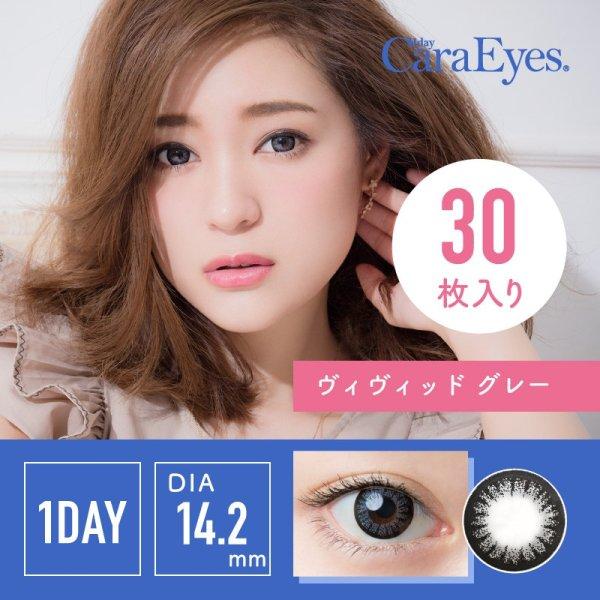 【1Day Cara Eyes (ワンデーキャラアイ)】(ヴィヴィッドグレー)度あり/度なし(1箱30枚入り) 1日使い捨てカラーコンタクト【カラコン】