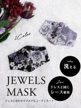 【マスク】ジュエルズレースマスク[OF08]