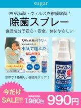 SALE!【除菌スプレー】日本製!食物由来の安心・安全ノンアルコールウイルス除去スプレー
